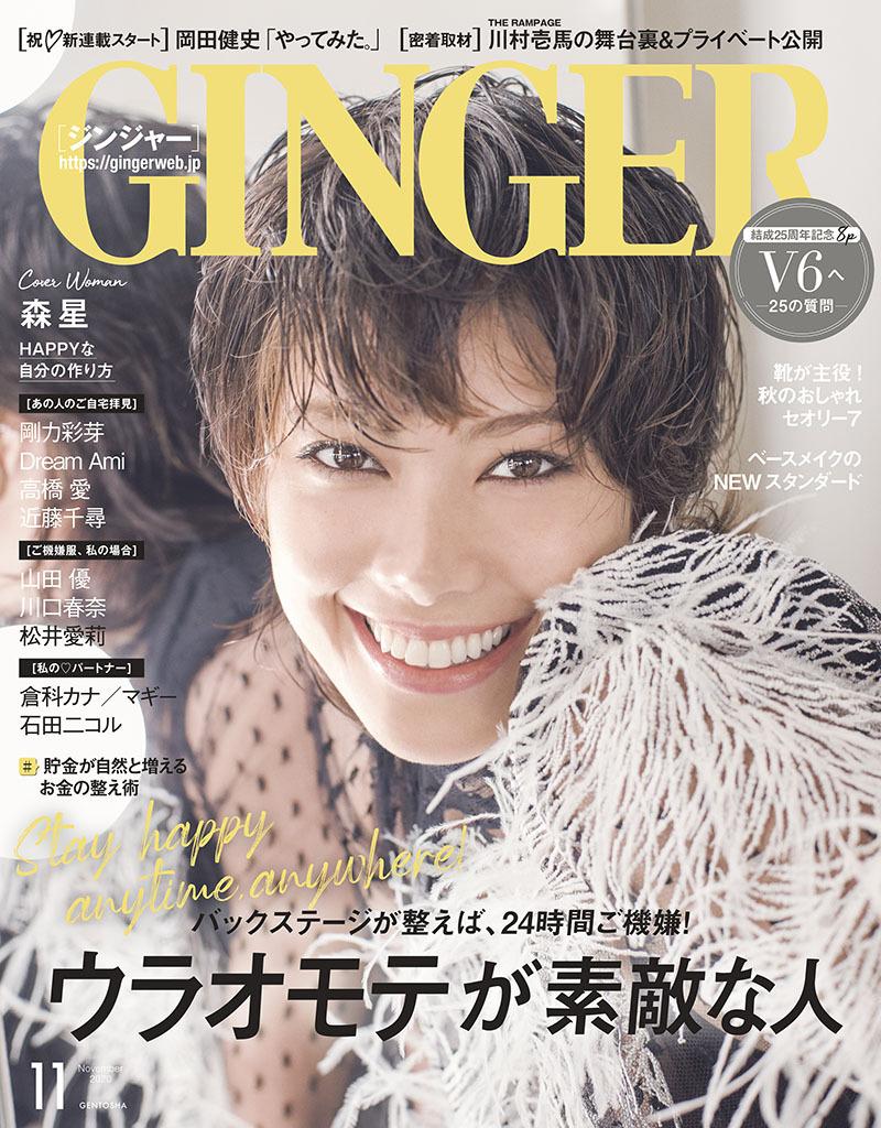 GINGER2020年11月号 表紙