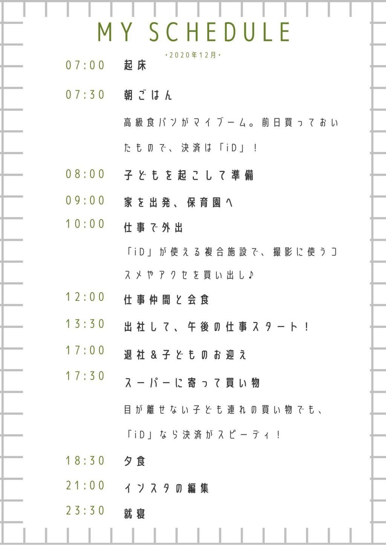 ドコモ id
