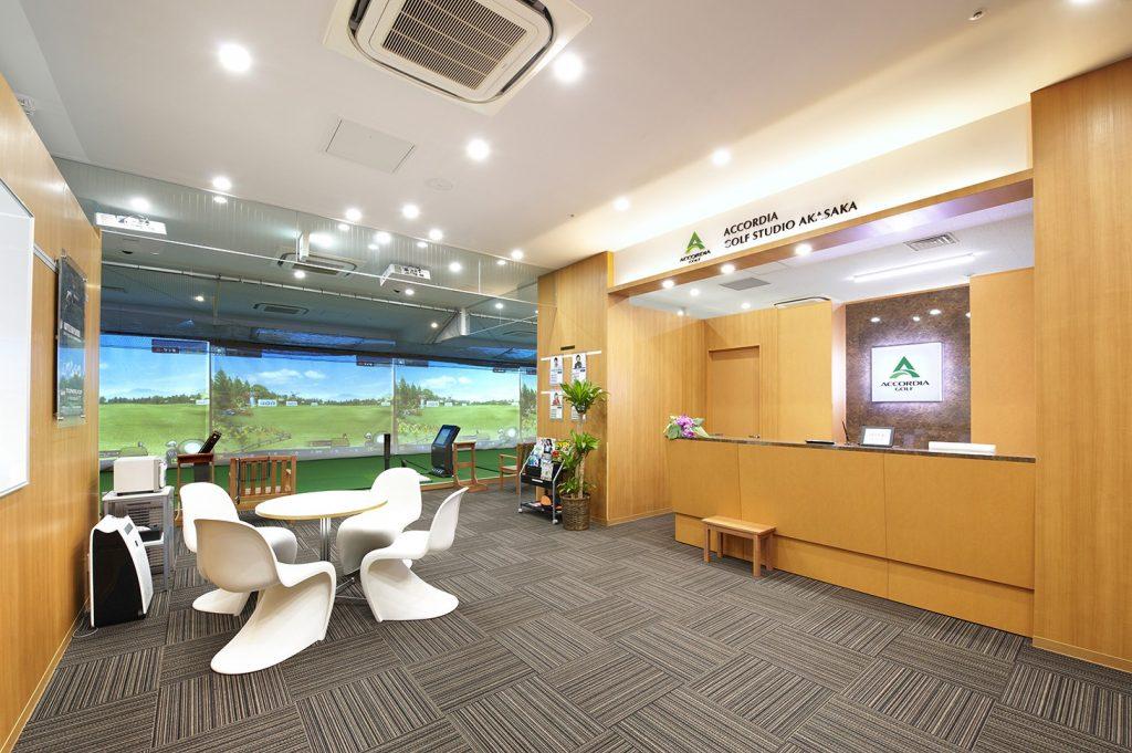 アコーディアゴルフスタジオ赤坂