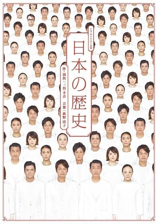 『日本の歴史』