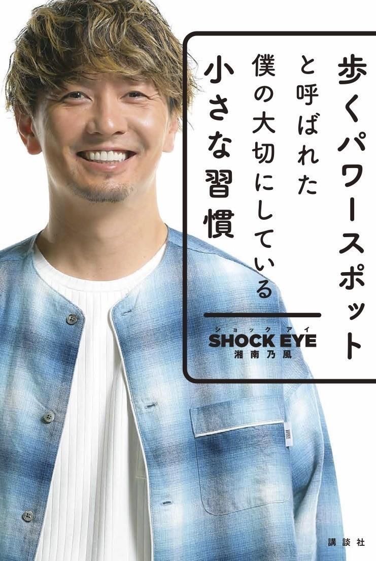 SHOCK EYE