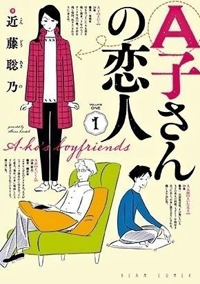 『A子さんの恋人』 ⓒ近藤聡乃/KADOKAWA