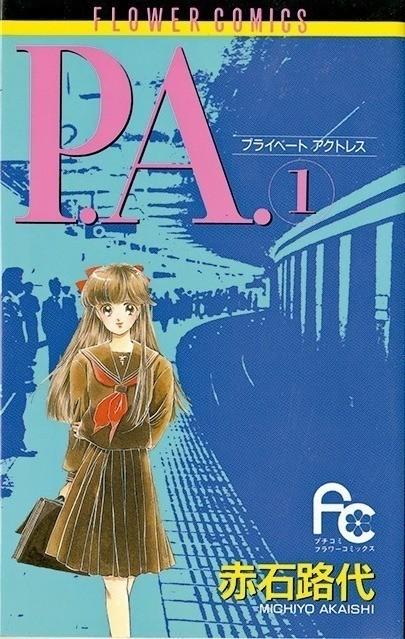 『P.A. (プライベート・アクトレス)』 ⓒ赤石路代/小学館