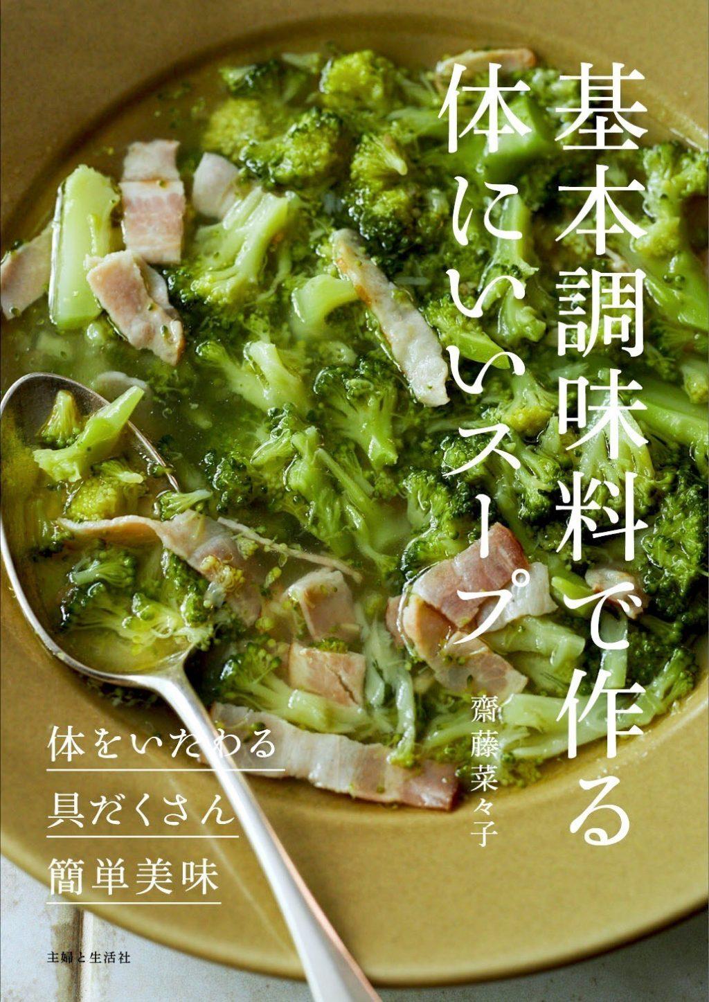 斎藤菜々子