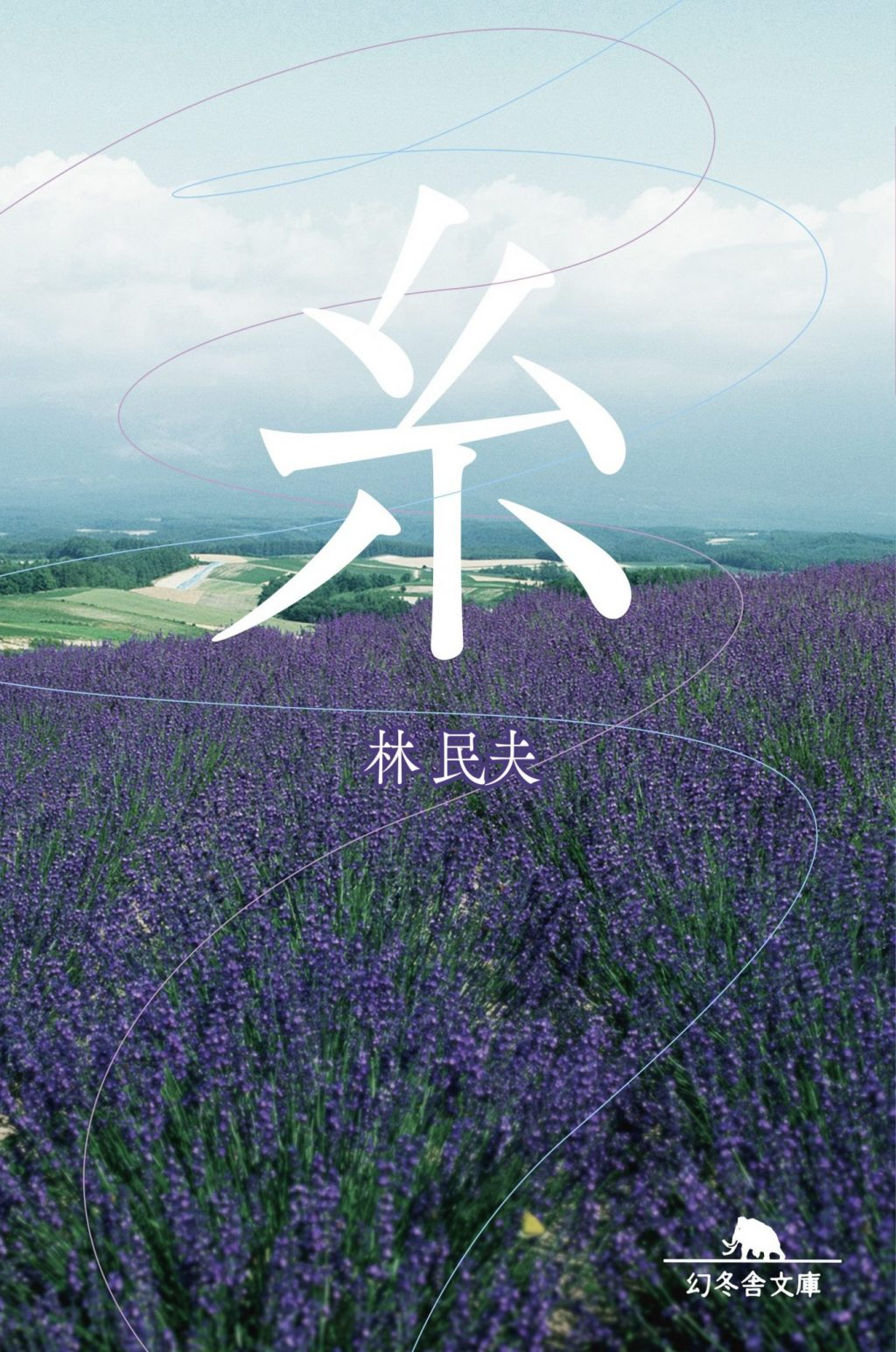 糸 (幻冬舎文庫)