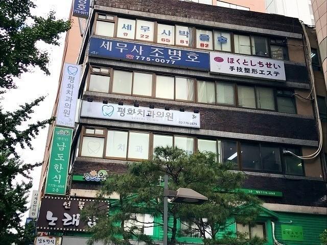 美容を韓国で格安で体験