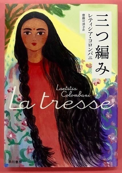 『三つ編み』レティシア・コロンバニ 著 齋藤可津子 訳