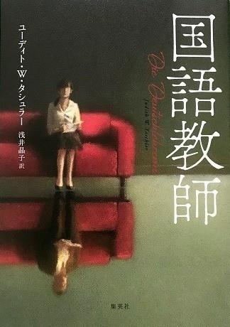 『国語教師』ユーディト・W・タシュラー 著、 浅井昌子 訳