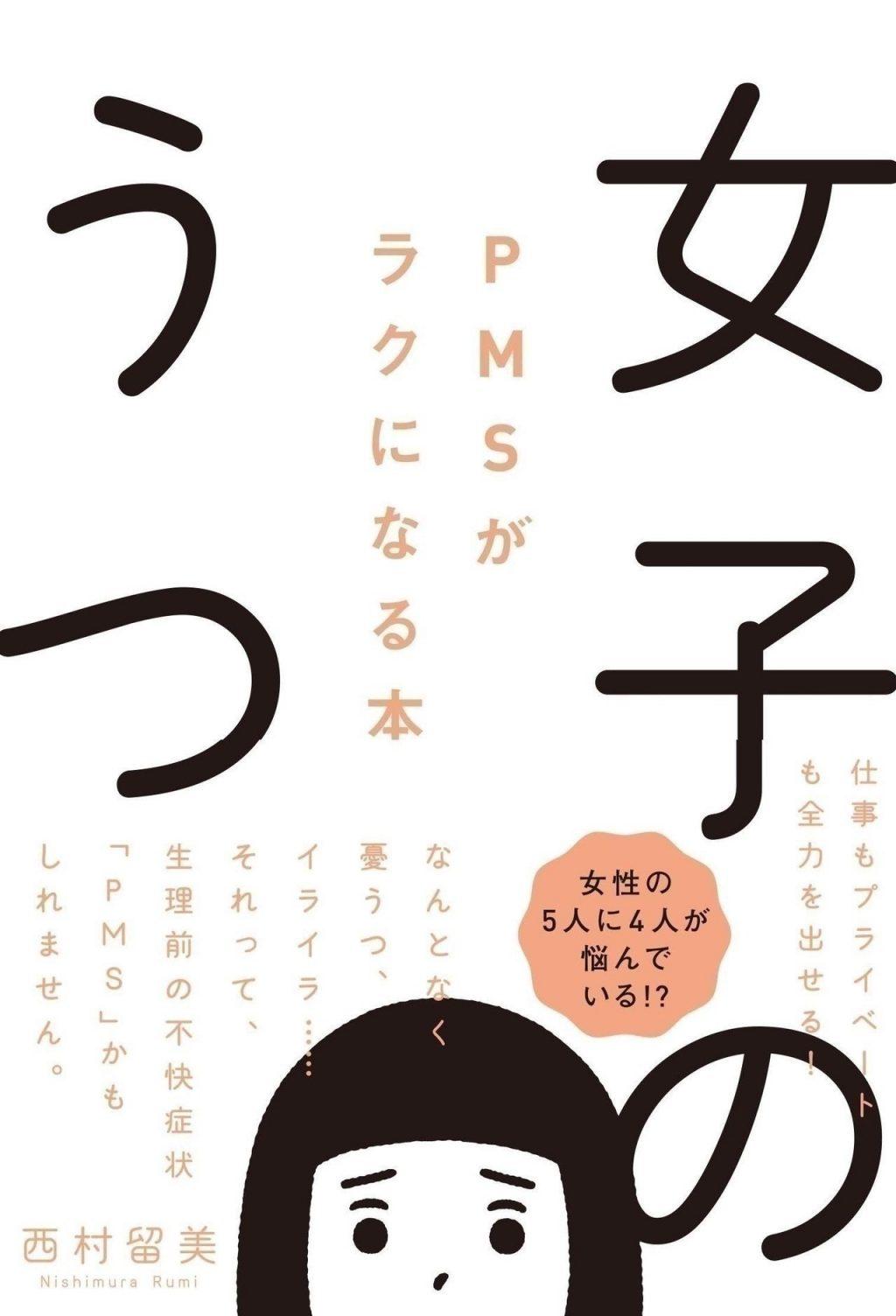 『女子のうつ』西村留美著¥1,200(税込) 飛鳥新社