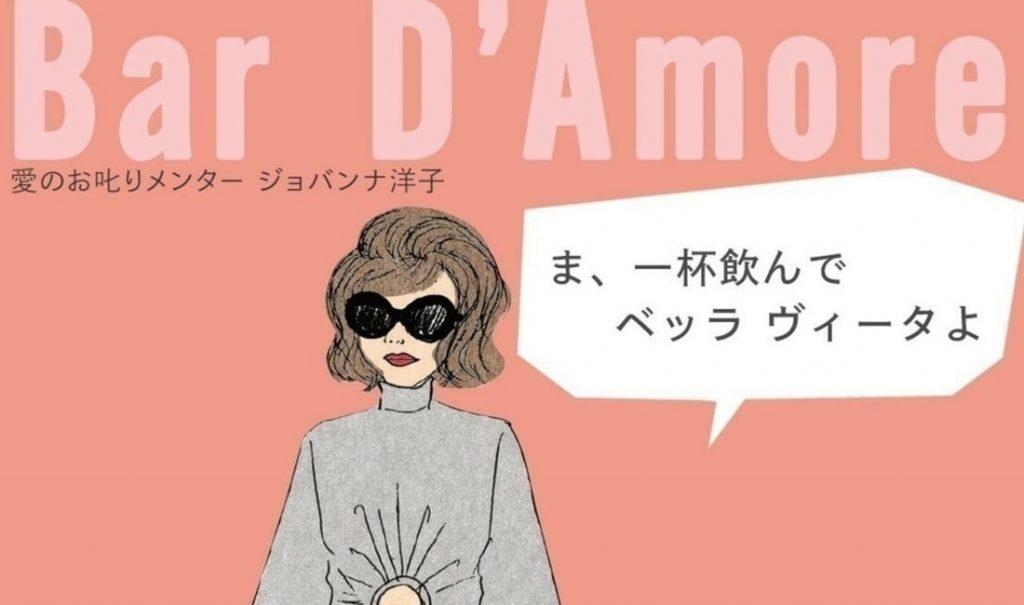 ジョバンナ洋子