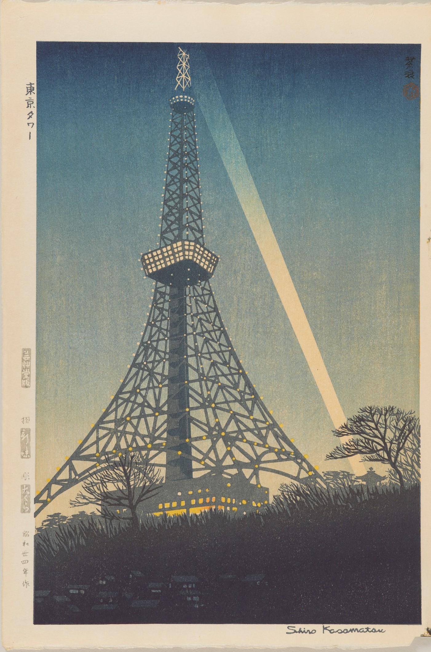 笠松紫浪《東京タワー》(芸艸堂蔵)前期