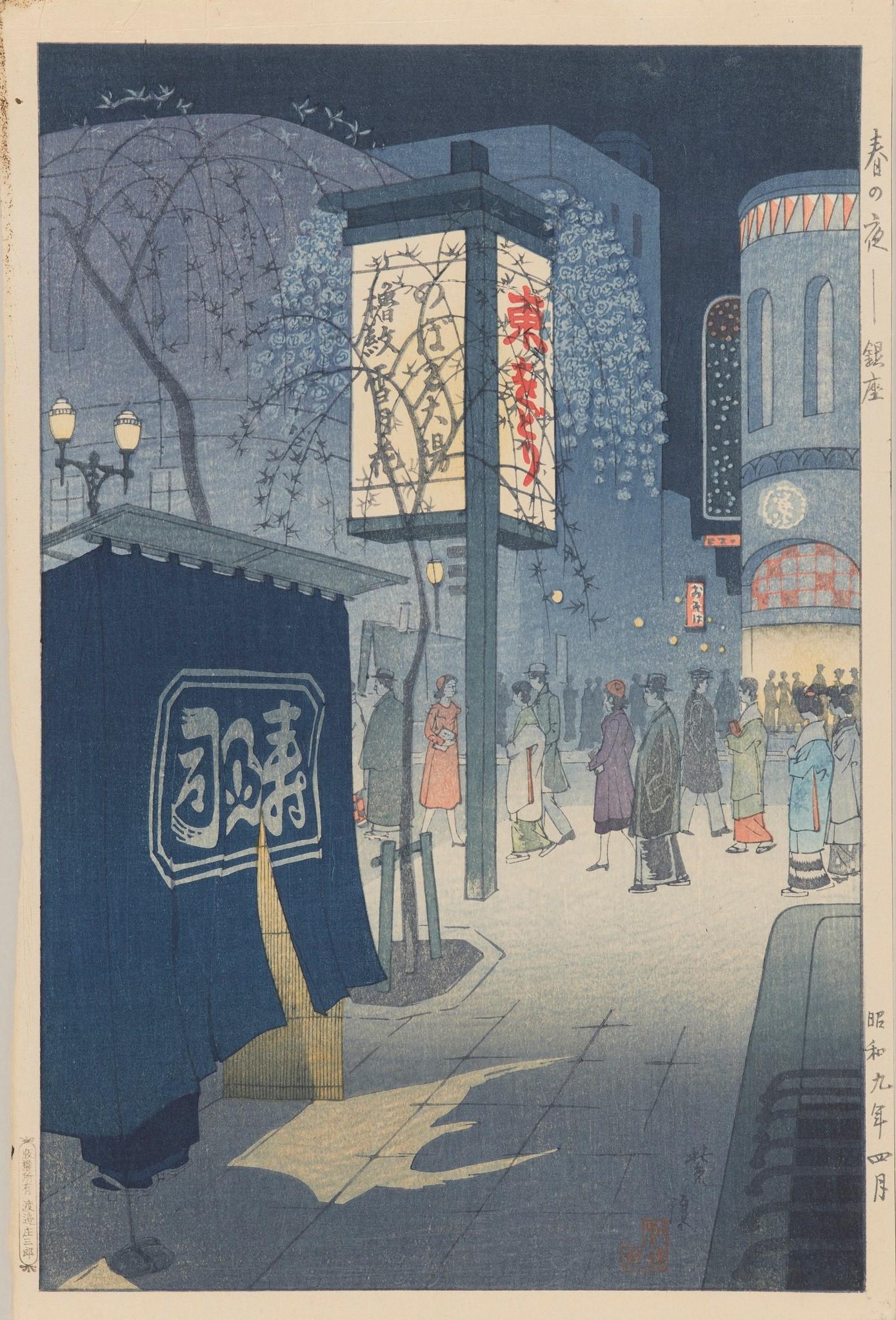 笠松紫浪 《春の夜—銀座》(渡邊木版美術画舗蔵)前期
