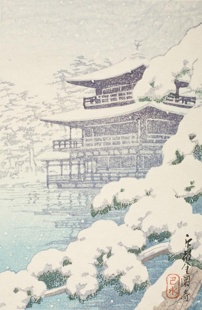 川瀬巴水《金閣寺の雪》