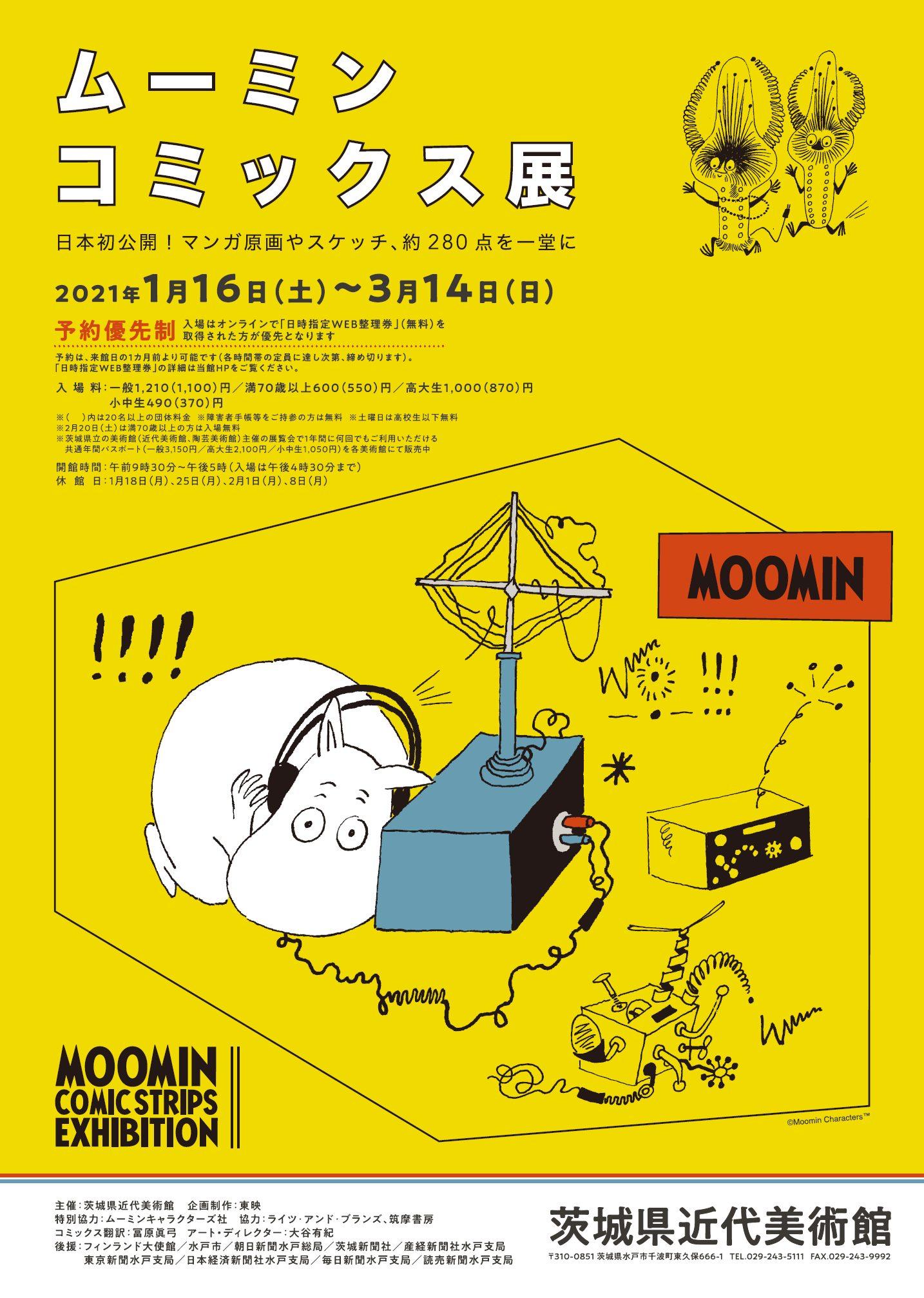 ムーミン コミックス展