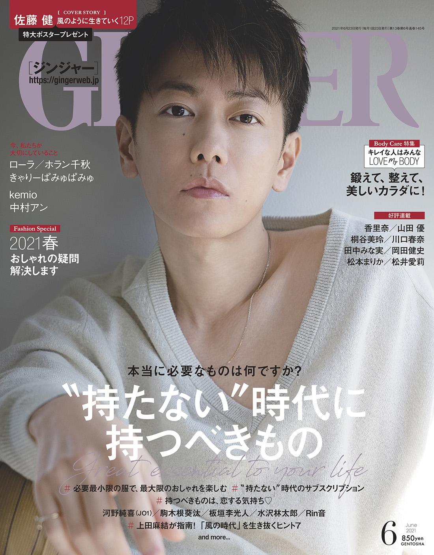 GINGER202106表紙