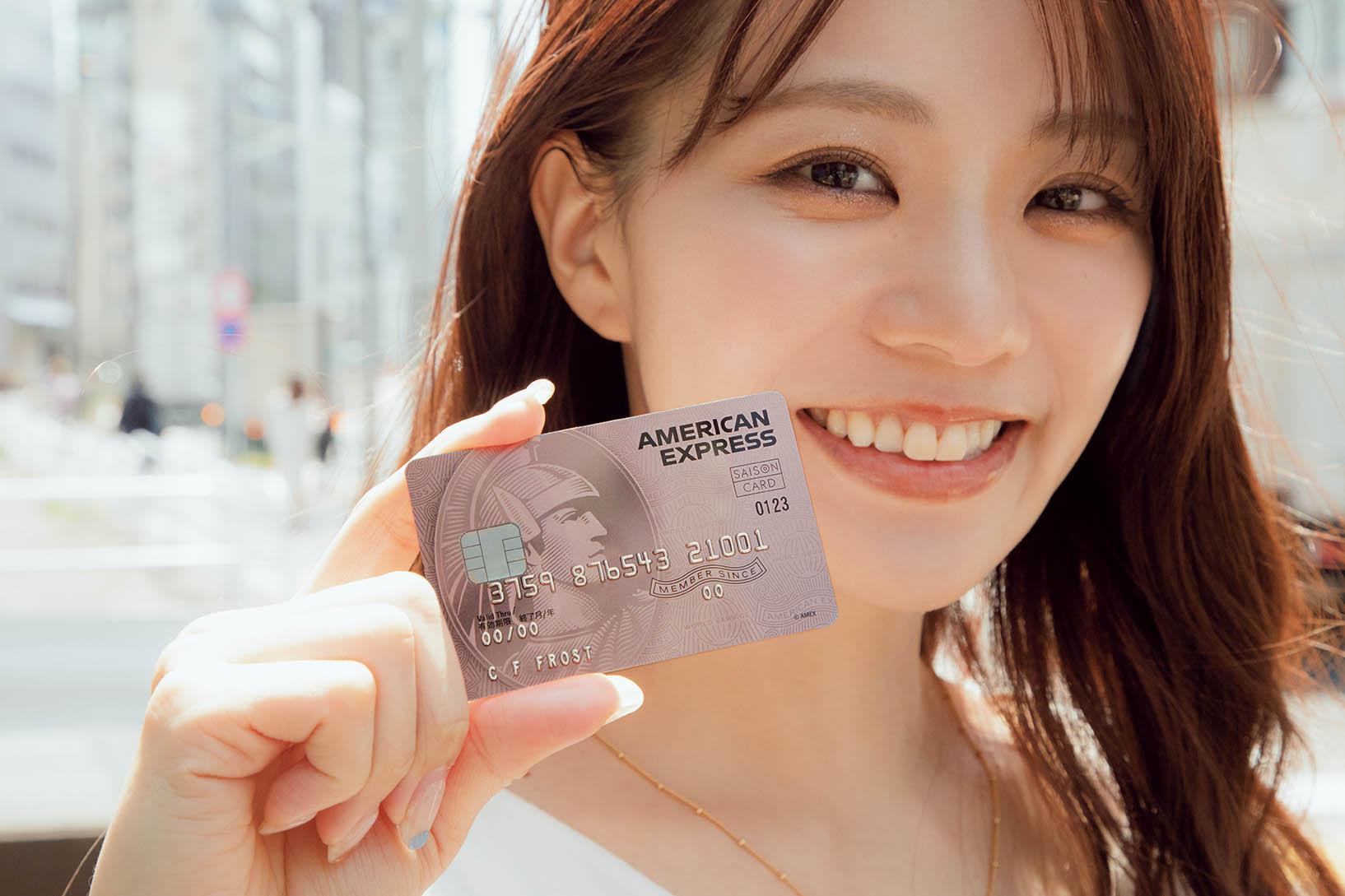 セゾンローズゴールド・ アメリカン・エキスプレス®・カード