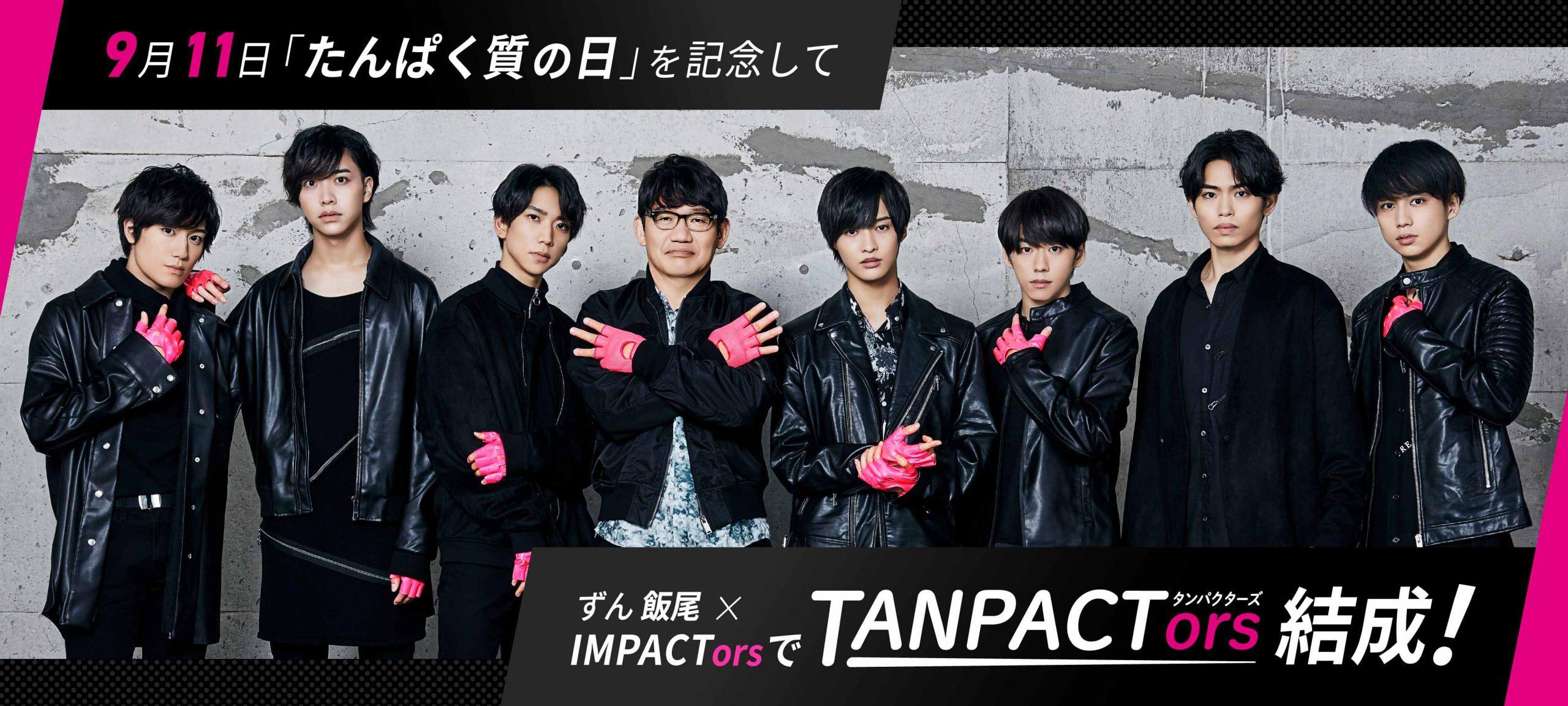 TANPACT