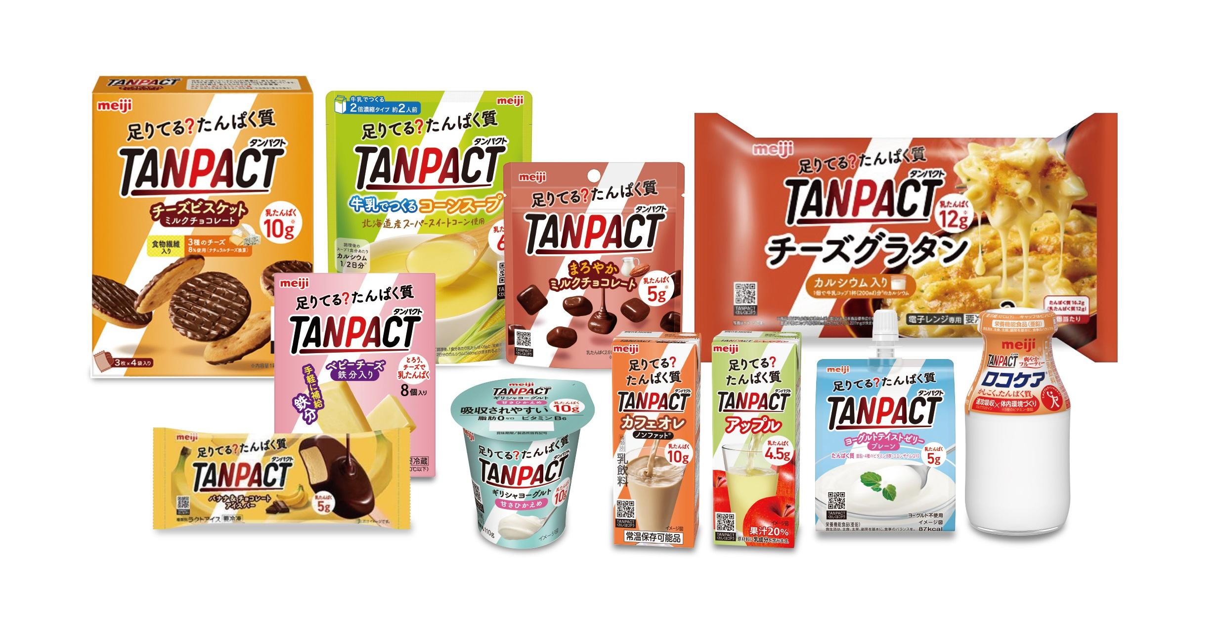 明治TANPACT