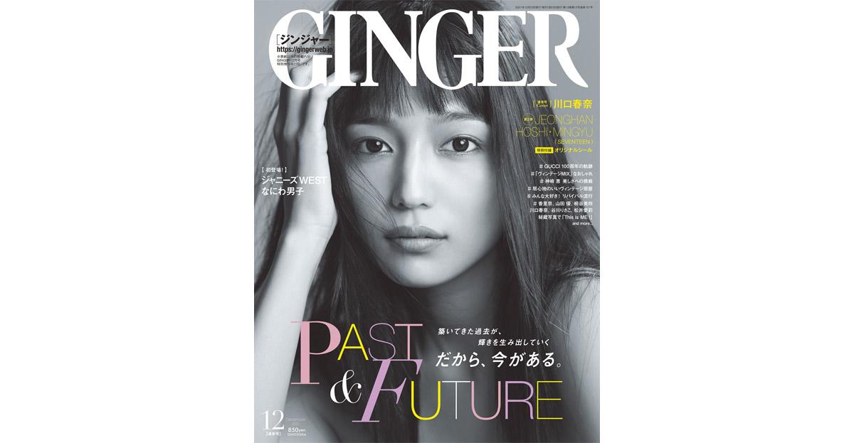 最新号 | GINGER[ジンジャー]